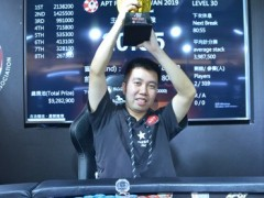 Marked Playing Cards Event| Zhou Yueyang Won The APT Taiwan Main Event